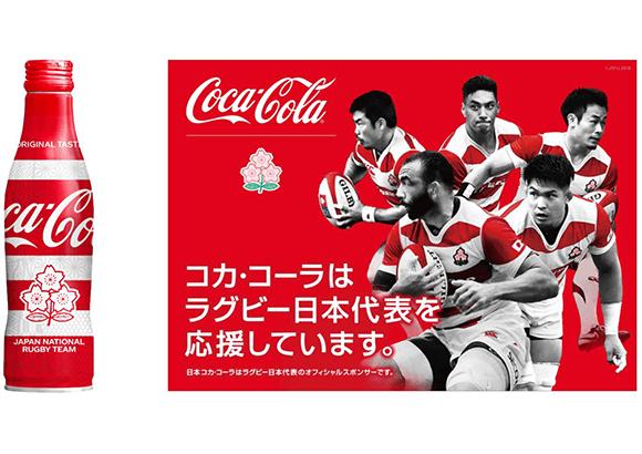 Coca-Cola célèbre l'équipe nationale de rugby du Japon