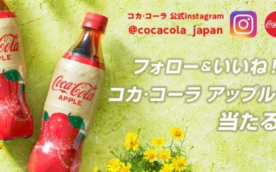 Le Coca-Cola aromatisé à la pomme arrive au Japon